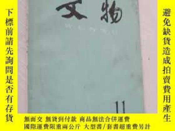 二手書博民逛書店文物罕見1992年第11期Y19945