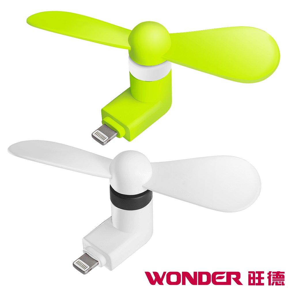 WONDER旺德 Mini隨身風扇 WH-FU17(Apple適用)