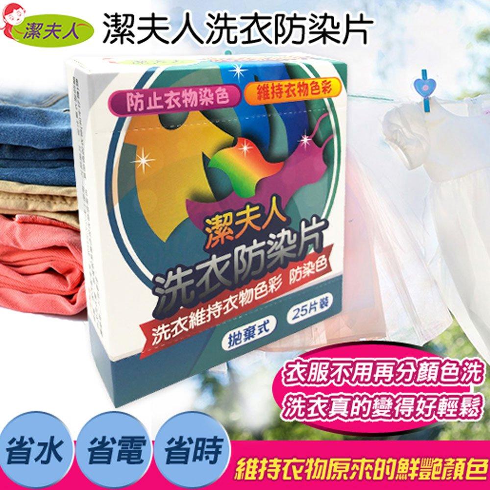 潔夫人洗衣防染片(25片/盒)X18盒