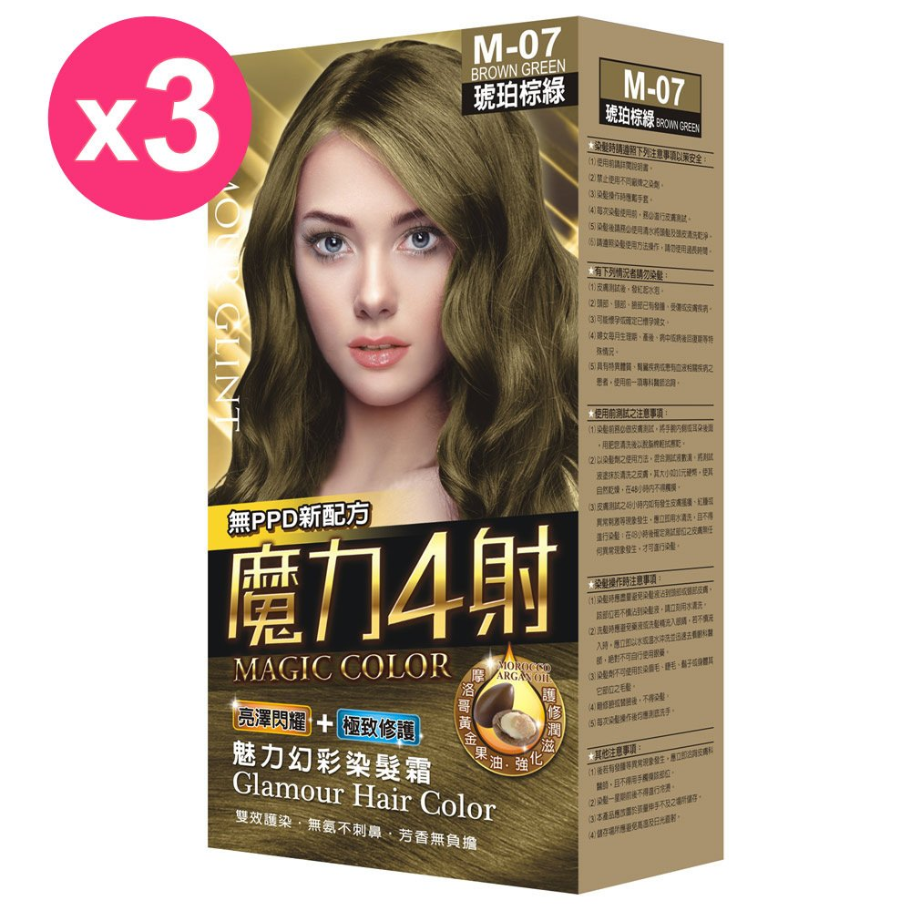 【魔力4射】魅力幻彩染髮霜-M07琥珀棕綠-3入組