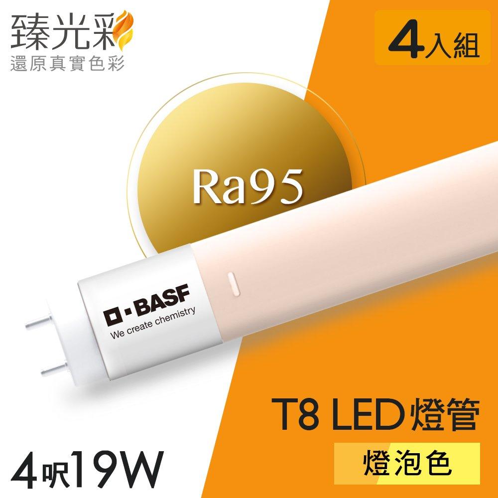【臻光彩】LED燈管T8 4呎 19W 小橘護眼_燈泡色4入組(Ra95 /德國巴斯夫專利技術)