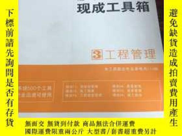 二手書博民逛書店罕見中國房地產超一流企業運營管理現成工具箱3工程管理Y29022
