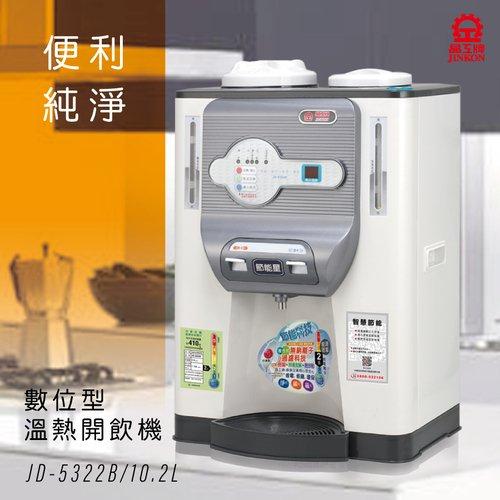 【晶工牌】JD-5322溫熱全自動開飲機(飲水機)