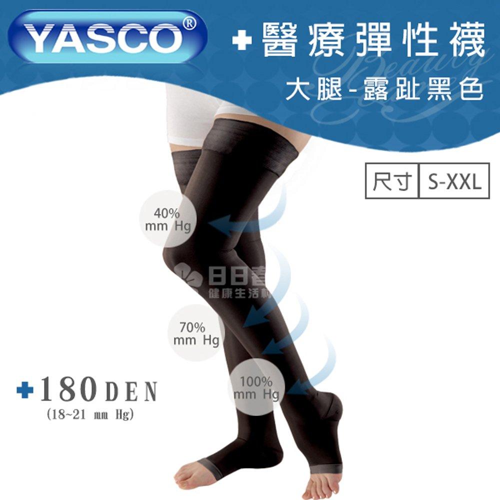 YASCO 昭惠 醫療漸進式彈性襪x1雙 (大腿襪-露趾-黑色)