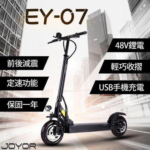 (客約)【JOYOR】 EY-7 48V鋰電 定速 搭配 500W電機 前後避震 電動滑板車