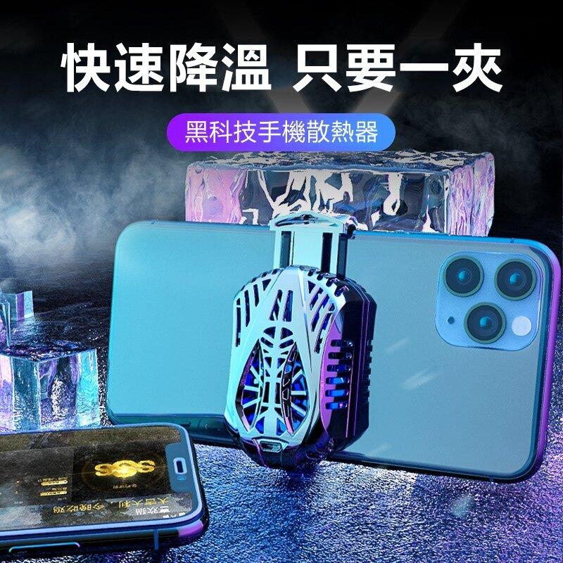 現貨手機製冷器 小巧便捷 USB插電使用 隨身攜帶 5V伸縮夾手機散熱 急速降溫