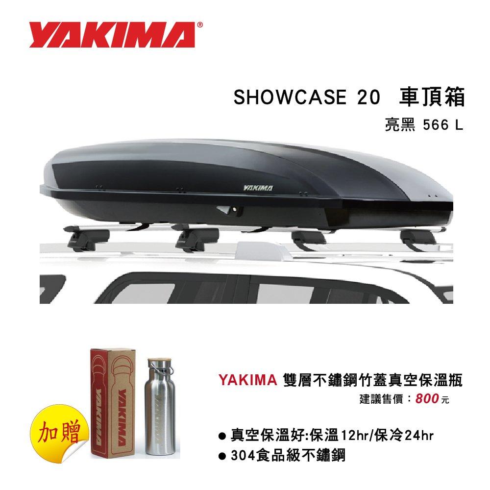 YAKIMA SHOWCASE 20  車頂箱 車頂置物箱 車頂行李箱