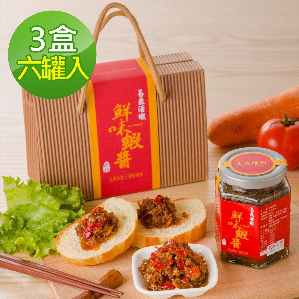 【易鼎活蝦】易鼎蝦醬禮盒 3盒組