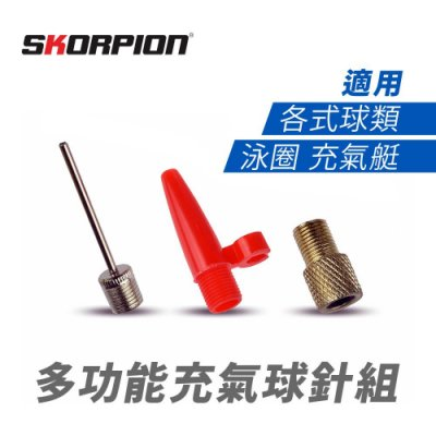 SKORPION 充氣球針組 塑膠充氣針 球類充氣針 氣嘴轉換器