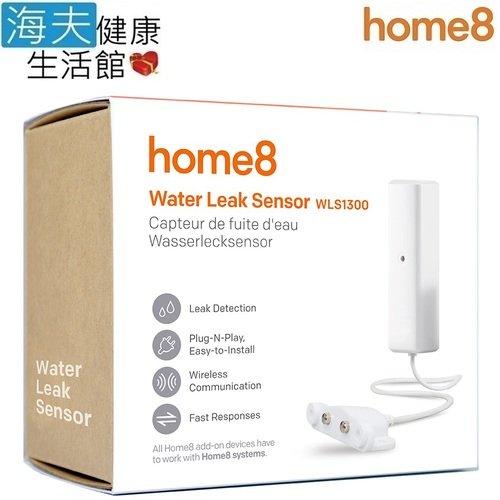 【海夫建康】晴鋒 home8 智慧家庭 安全防災 積水感測器(WLS1300)