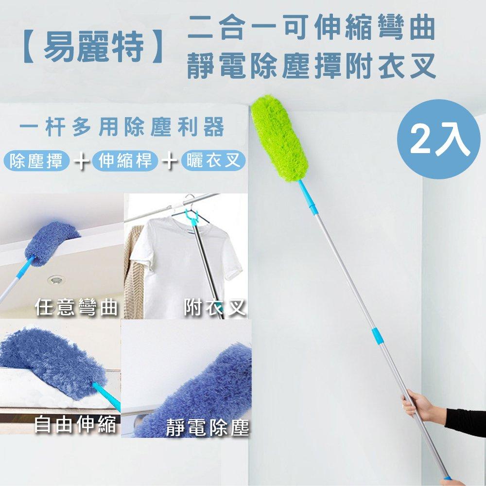 【易麗特】二合一可伸縮彎曲靜電除塵撢附衣叉2入