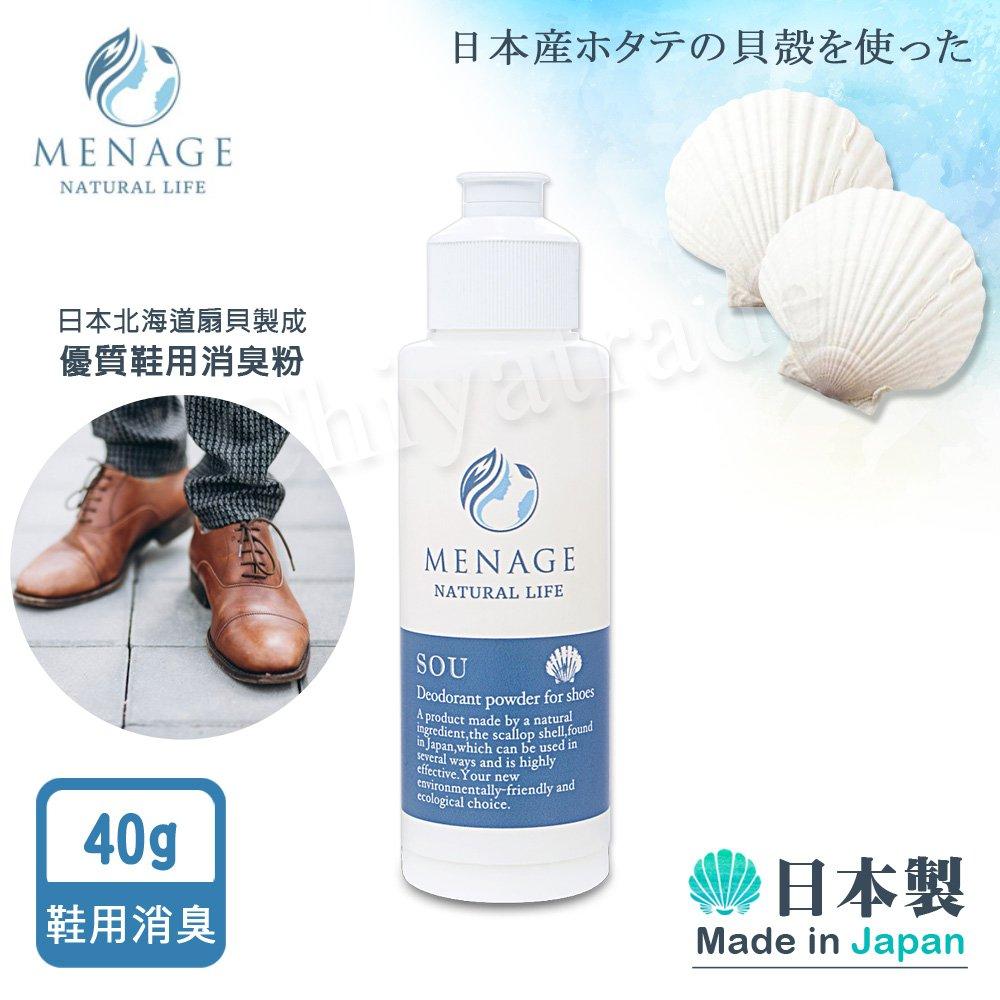 【MENAGE】日本製 北海道扇貝 爽SOU貝殼粉 鞋 靴 專用 減臭 除臭 消臭粉 40g-1入