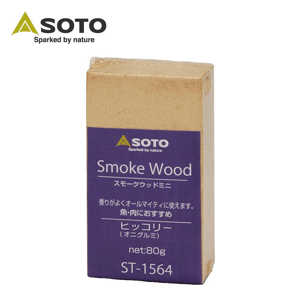 【SOTO】胡桃煙燻木塊-小 ST-1564