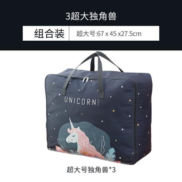 【3個裝升級加厚】收納袋整理袋大容量超大裝被子衣物棉被袋【雲木雜貨】