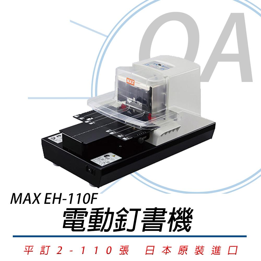 MAX美克司 EH-110F 電動釘書機/訂書機