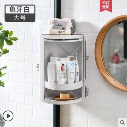 衛生間置物架旋轉櫃免打孔壁掛浴室三角架廁所牆角洗漱臺收納神器ATF