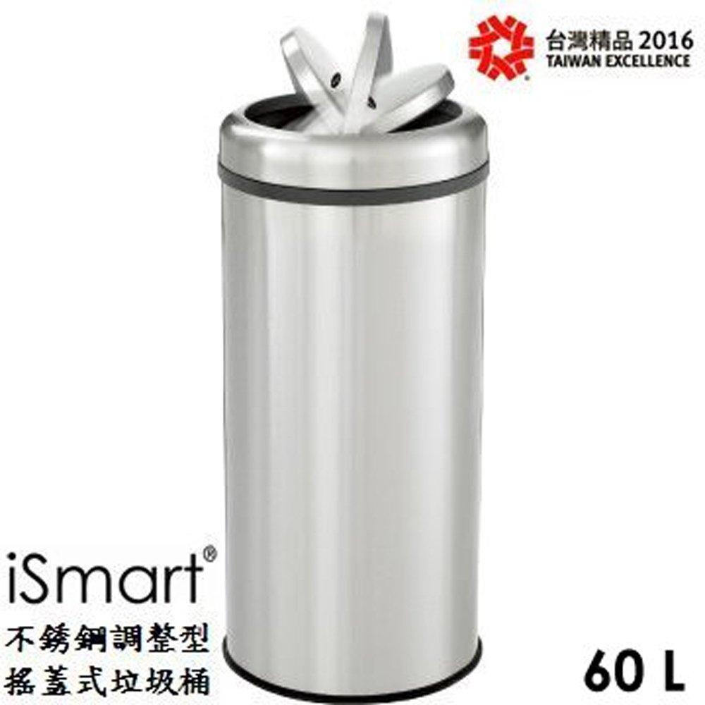 金德恩 台灣製造 iSmart 專利搖蓋設計垃圾桶60公升/附垃圾袋束線