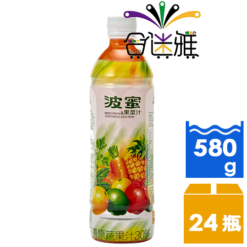 【免運直送】波蜜果菜汁580ml(24瓶/箱)