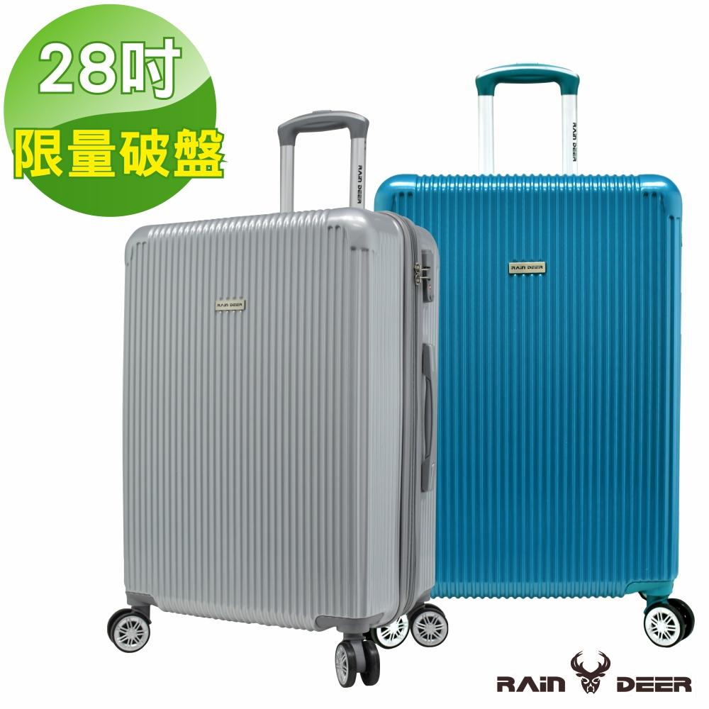 【RAIN DEER】簡單玩色28吋PC+ABS行李箱-時尚藍