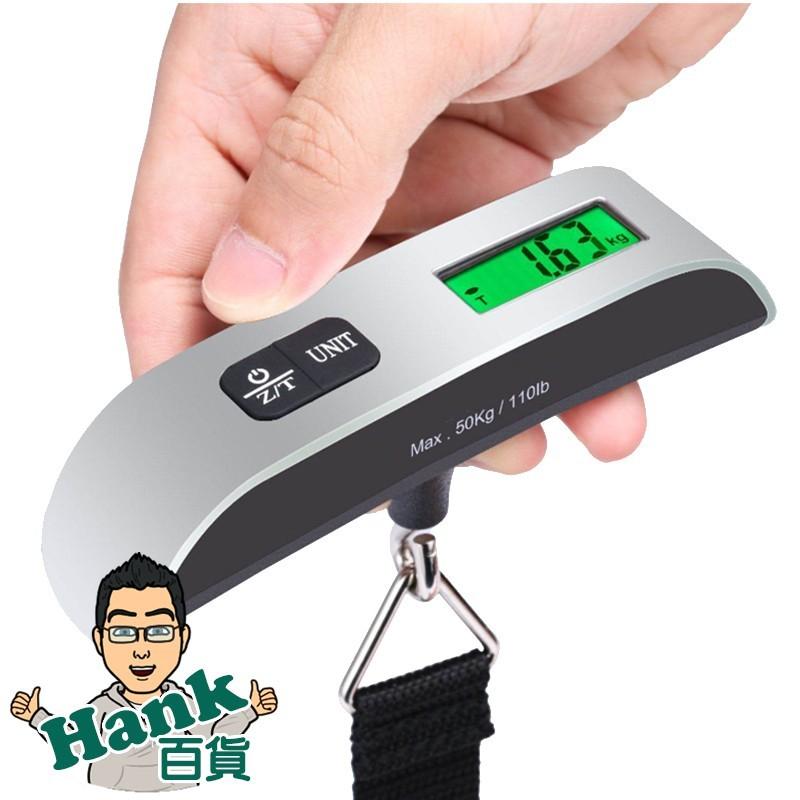 旅遊/出國必備 行李箱 溫度計 便攜式 電子行李秤 50kg f0228