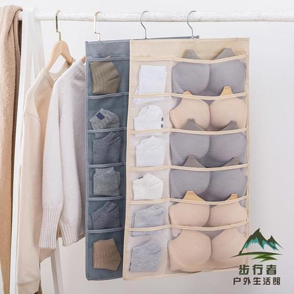 衣櫃懸掛式置物架儲物內褲內衣收納袋掛袋雙面墻掛式【步行者戶外生活館】