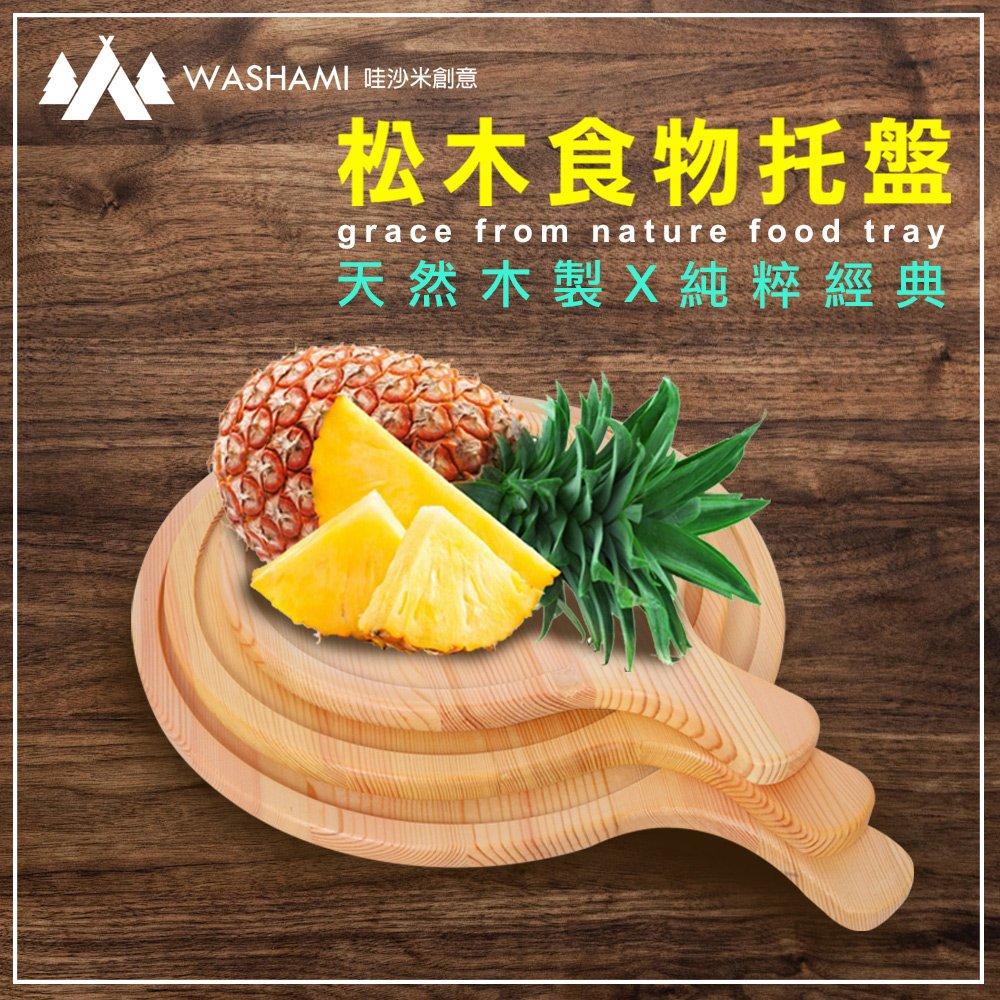 WASHAMl-松木食物盤-披薩盤 11吋(三入)
