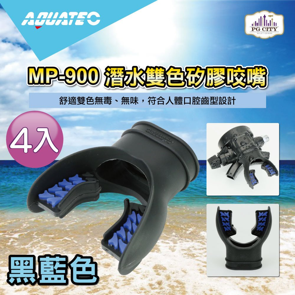 AQUATEC MP-900 潛水雙色矽膠咬嘴  黑藍色  潛水咬嘴 4入組 PG CITY