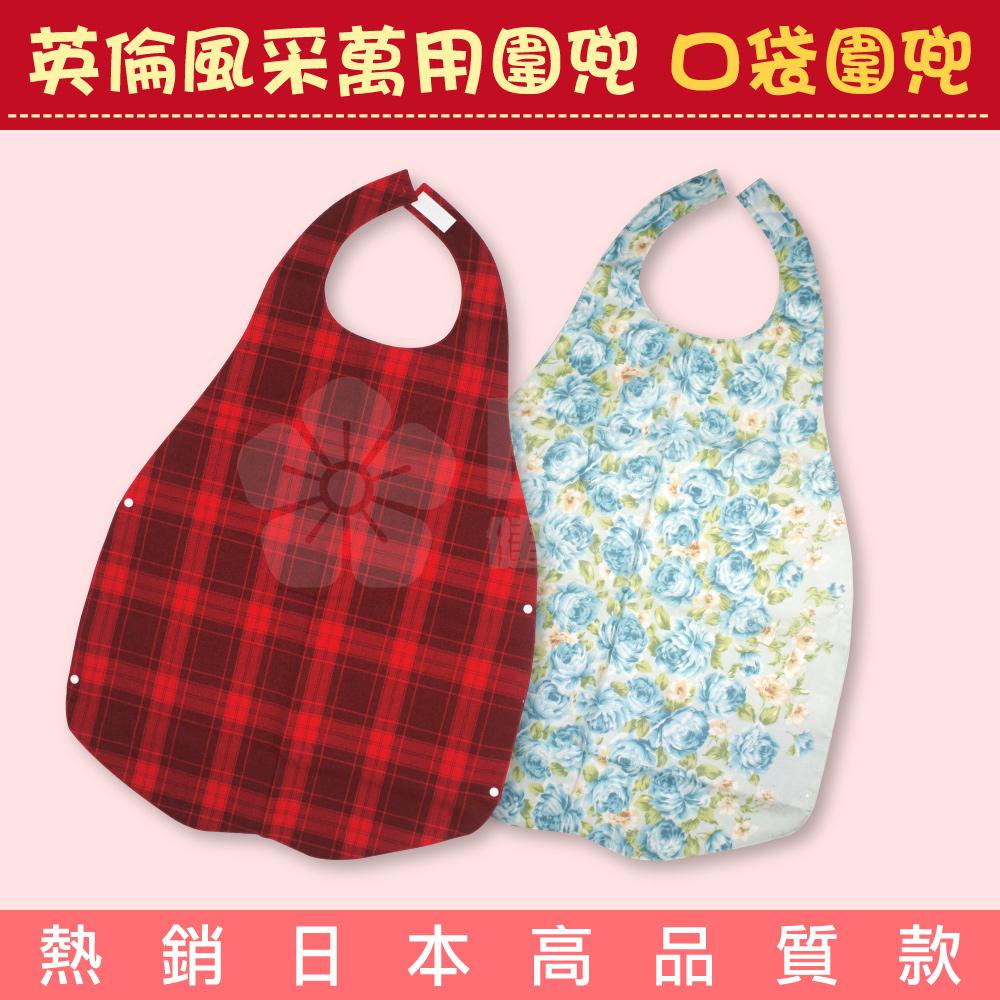 英倫風采萬用圍兜 成人圍兜 口袋圍兜 (熱銷日本高品質款,成人孩童都適用