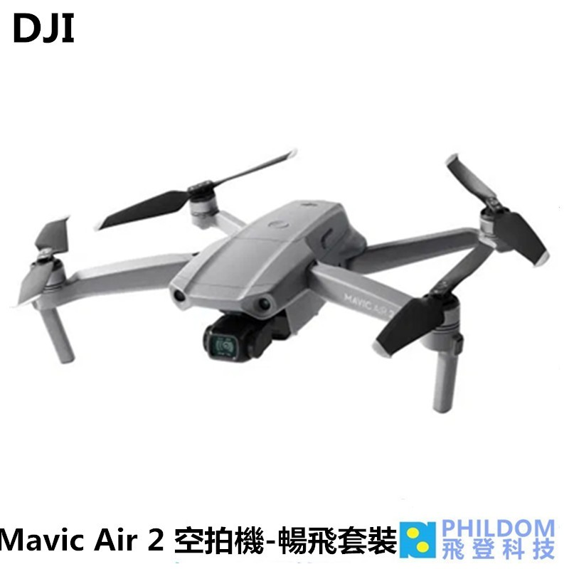 DJI Mavic Air 2 Mavic Air2 空拍機 暢飛套裝 先創公司貨