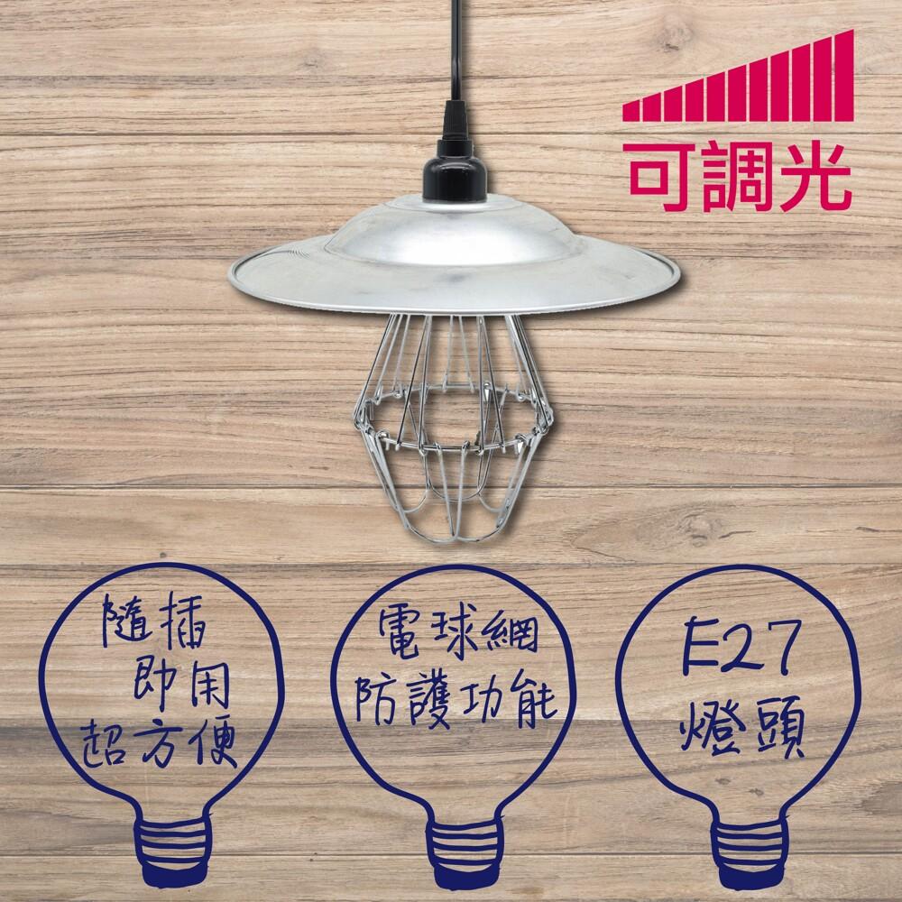 復古裝飾 可調光電木燈頭e27 附燈網 工作燈 7尺 附鋁笠組 (可搭配調光燈泡 需另購)