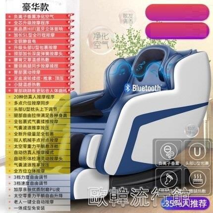 按摩椅家用全自動小型太空豪華艙全身多功能電動老人器YYP 歐韓流行館 全館限時8.5折特惠!