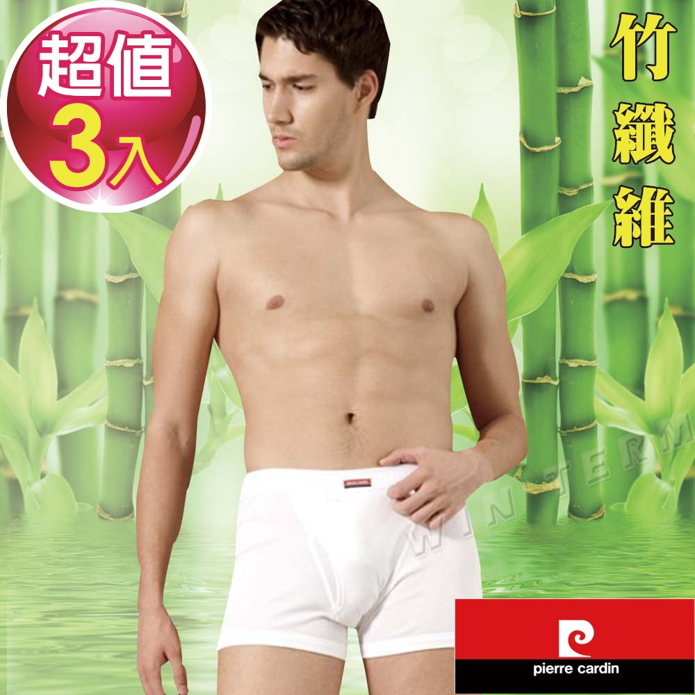 Pierre Cardin 皮爾卡登 抑菌消臭竹纖維平口褲(3件組)