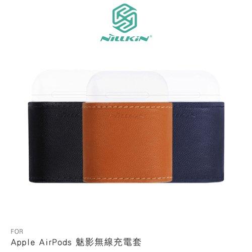 NILLKIN Apple AirPods 魅影無線充電套