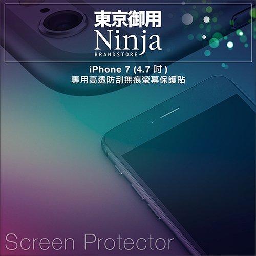 【東京御用Ninja】iPhone 7 (4.7吋) 專用高透防刮無痕螢幕保護貼