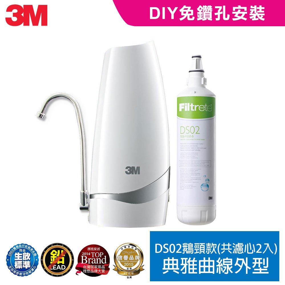 3M DS02-CG 桌上型淨水器-鵝頸款 (兩入濾心超值組)