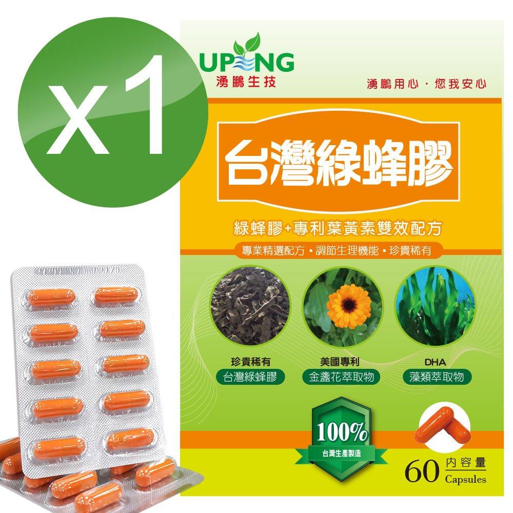 湧鵬生技台灣綠蜂膠1入組(60顆/盒)