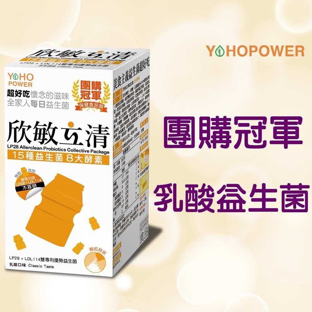 悠活原力欣敏立清益生菌益生菌-乳酸口味(30入/盒)