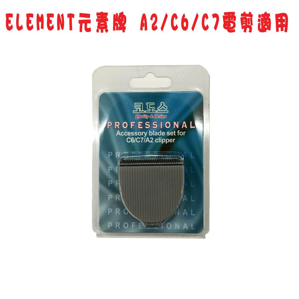 element元素牌 a2-petpro - 專業電剪刀頭 替換/補充