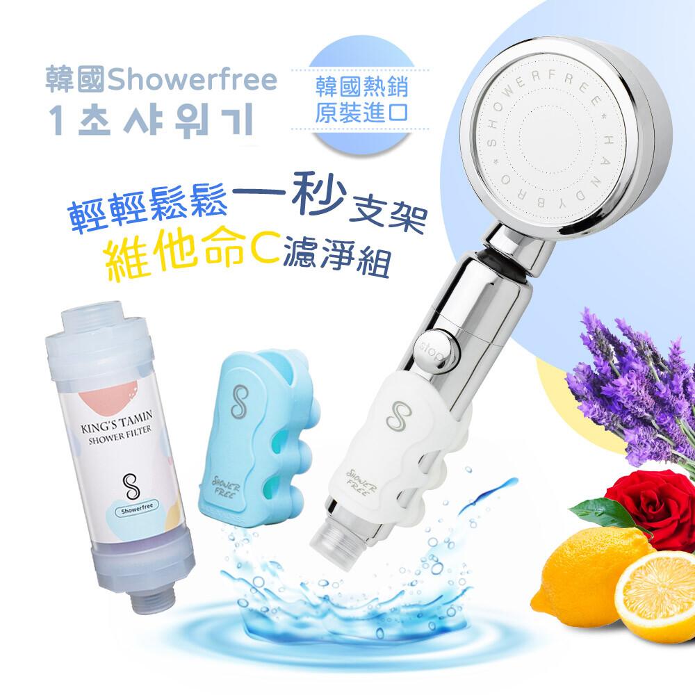 韓國showerfree輕鬆一秒支架蓮蓬頭維他命c香氛濾罐組