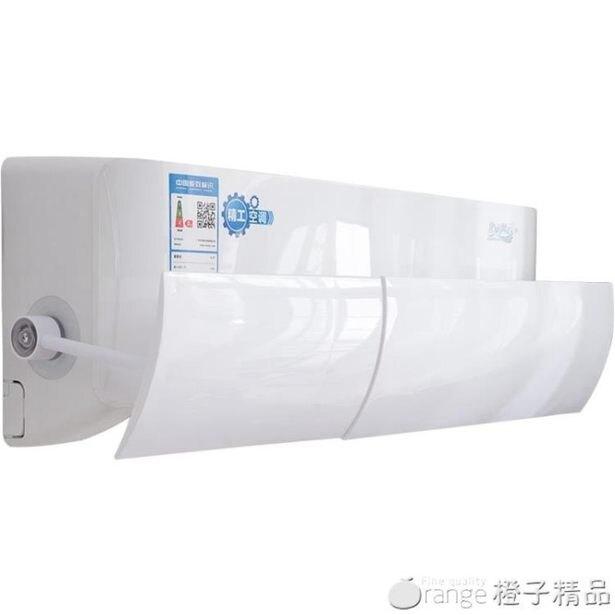 空調擋風板防直吹防風出風口遮風罩壁掛式通用月子冷氣導風板擋板全館促銷限時折扣