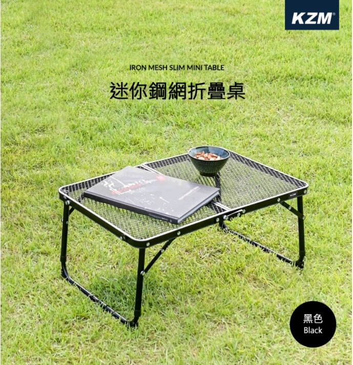 野道家kazmi kzm 迷你鋼網折疊桌(鋼網系列)