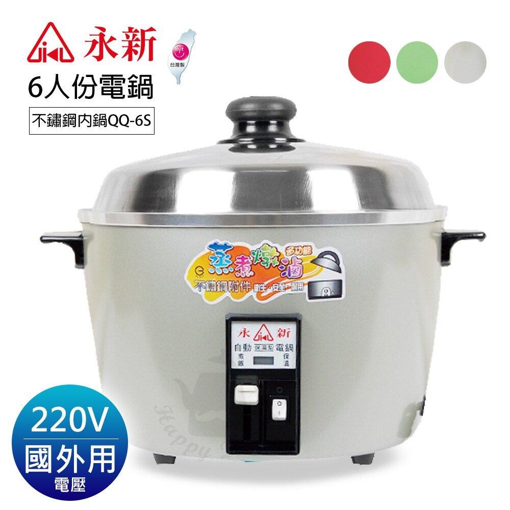 【永新】台灣製造六人份電鍋QQ-6S-200V出國用電鍋