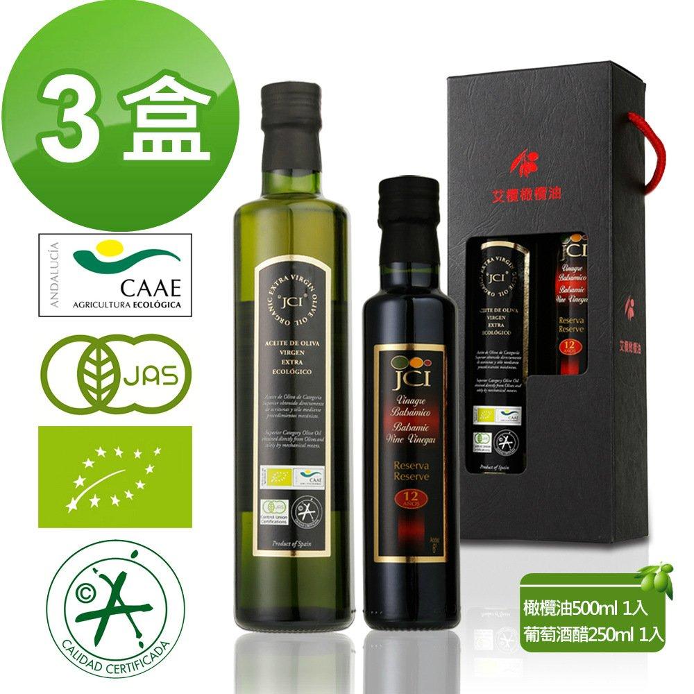 JCI 艾欖-日本風味油醋禮盒-3盒組(日本JAS認證)特級冷壓初榨橄欖油+ 12年巴薩米克酒醋