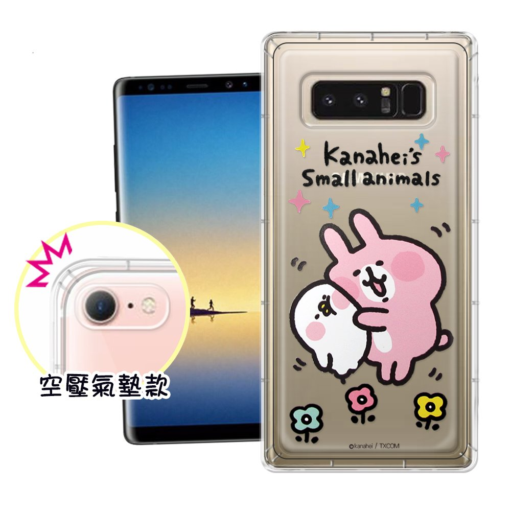 官方授權 卡娜赫拉 Samsung Galaxy Note 8 透明彩繪空壓手機殼(蹭P助)