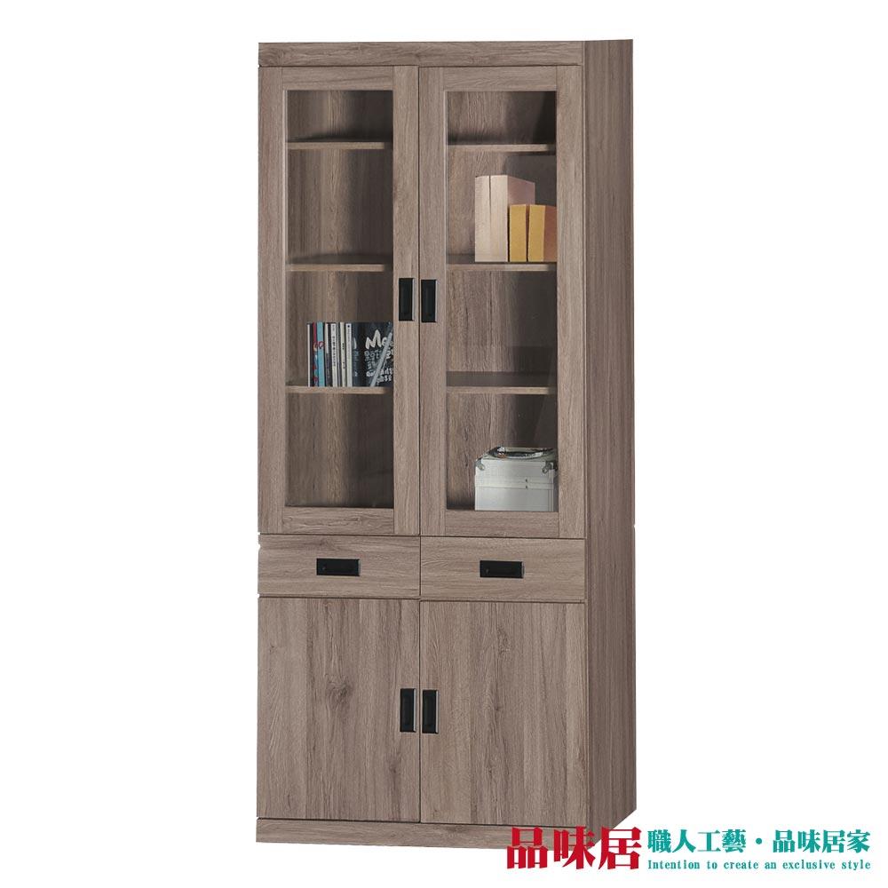 【品味居】菲迪 現代風2.7尺四門二抽書櫃/收納櫃