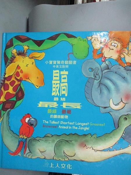 【書寶二手書T1/少年童書_NFT】最高.最矮.最長.最綠.最褐的叢林動物_基思·福克恩(Keith Fau