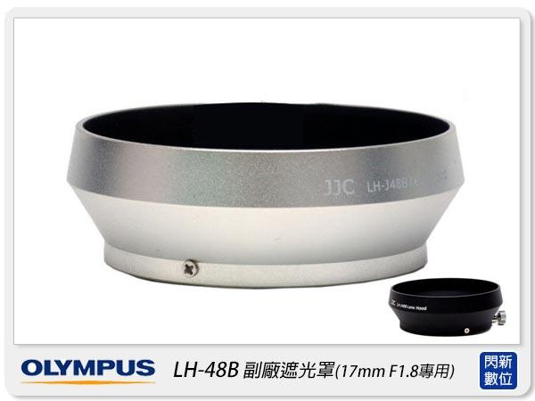 【銀行刷卡金+樂天點數回饋】黑色/銀色! OLYMPUS LH-48B 副廠 遮光罩(LH48B,M.ZD 17mm F1.8用)