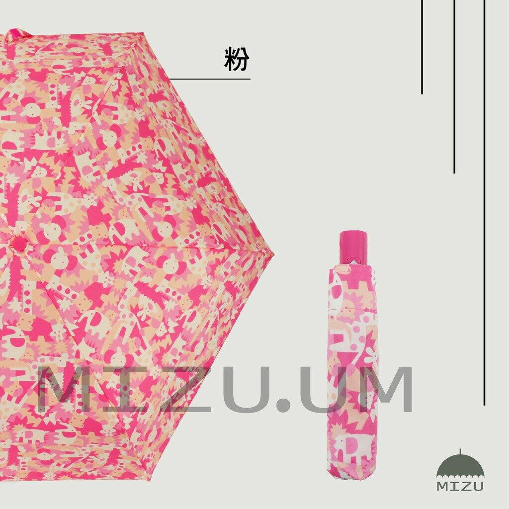 【MIZU】輕鬆收兒童自動傘-動物/3色 省力 好收 輕便 好攜帶