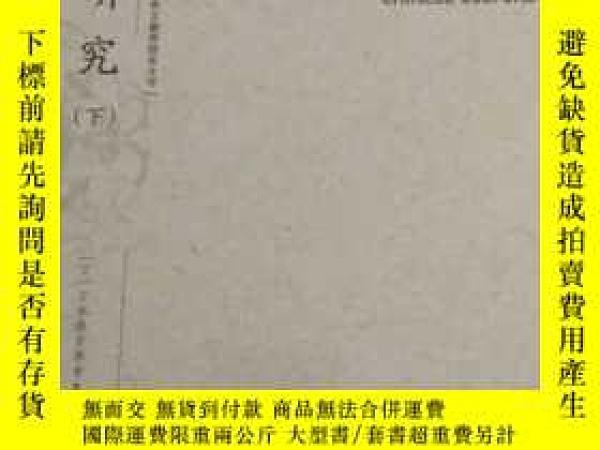 二手書博民逛書店罕見四書研究(下)Y241990 日本教育學會 山西人民出版社發