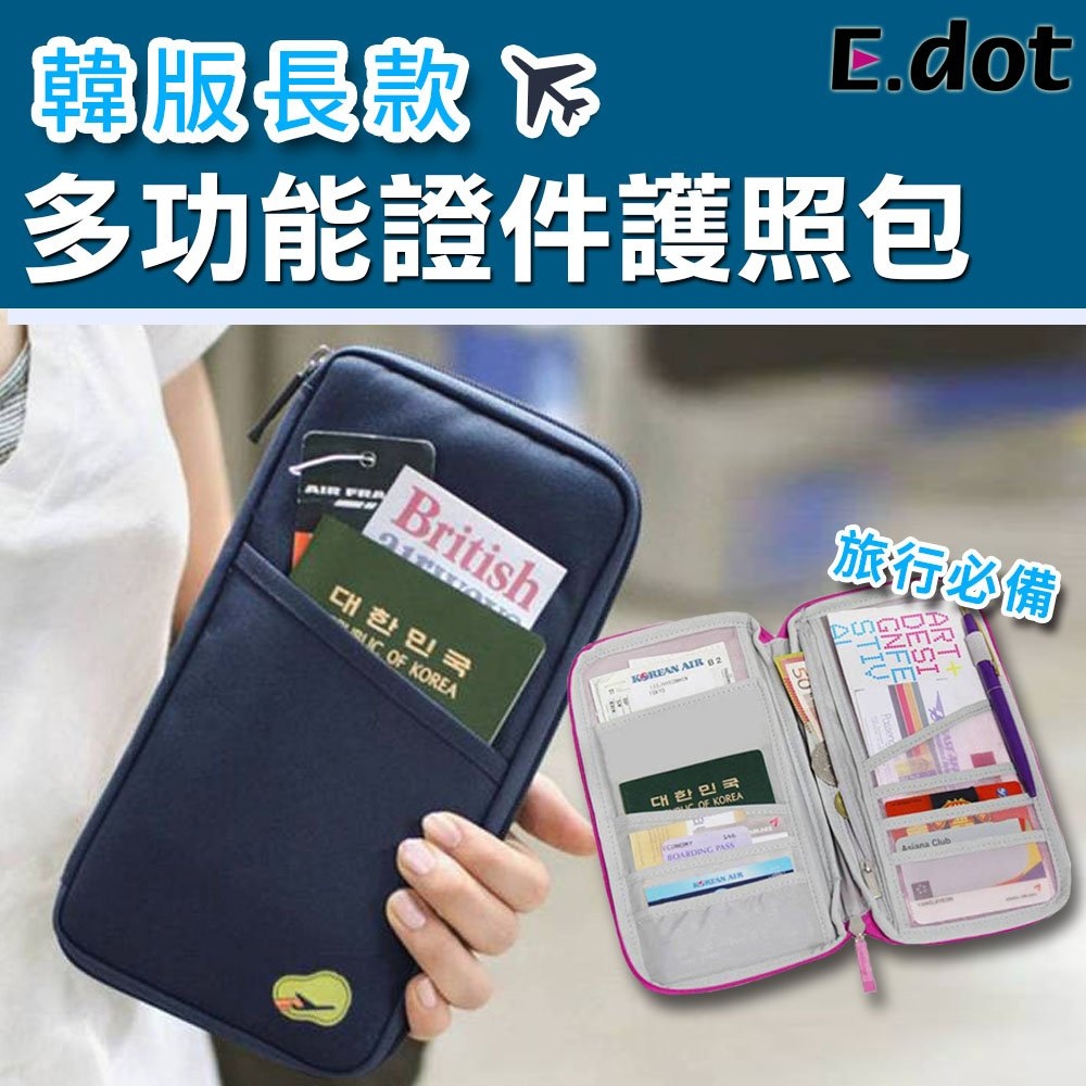 【E.dot】韓版長款多功能證件護照包